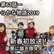 新春初放送ー第63話ーからかな物語2019の記事に添付されている画像