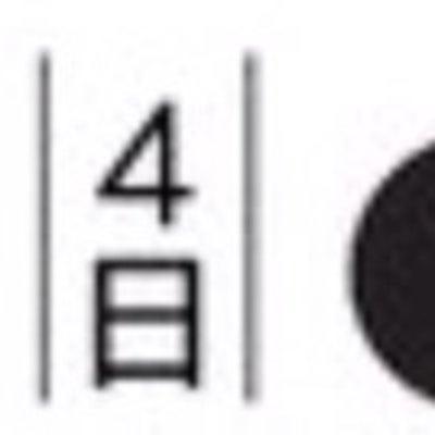 2019年1月4日 (金)の占い [射手座・蛇遣い座・天王星・木星人(-)・酉年の記事に添付されている画像