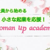 東京woman up アカデミー『会社員から始める小さな起業を応援』週末起業成功の記事に添付されている画像