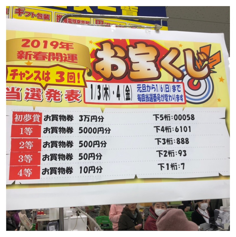 サマー ジャンボ 宝くじ 当選 番号