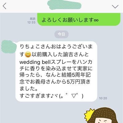 臨時収入5万円の記事に添付されている画像