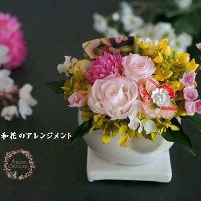 【募集】春の和花のアレンジメントの記事に添付されている画像