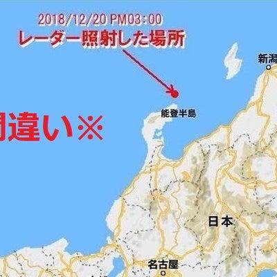 韓国のレーダー照射問題についての記事に添付されている画像