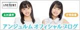 太田・伊勢ブログ