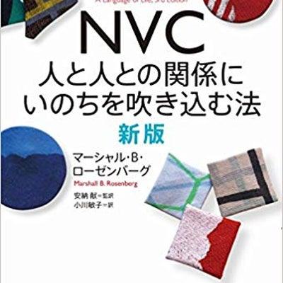 第3990回「「NVC 人と人との関係にいのちを吹き込む法 新版」 マーシャル・の記事に添付されている画像