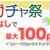 今日までのキャンペーン!トータル58,500円収入の画像
