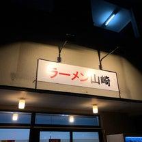 ラーメン山崎の記事に添付されている画像