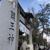 初詣は護王神社への画像