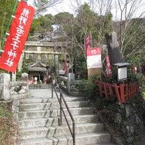 若王子神社からのくろ谷さんへ、初詣でハシゴ。の記事に添付されている画像