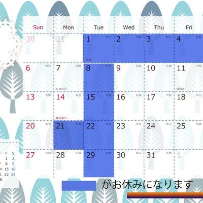 1月のスケジュールです!今年もよろしくお願いします。の記事に添付されている画像