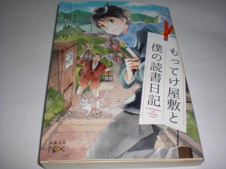 三川みり もってけ屋敷と僕の読書日記(新潮社・文庫)