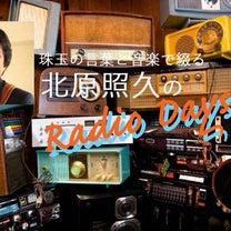 今夜9時からは中央FM「北原照久のラジオデイズ」再放送があります。の記事に添付されている画像