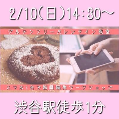 【2/10募集】栄養士・料理家必見!スマホ1台で動画編集が学べるイベント開催しまの記事に添付されている画像