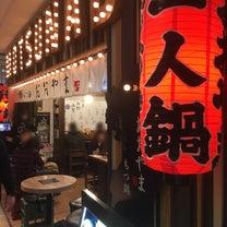 【昼御飯】福岡市博多区「博多もつ鍋おおやま カウンターKITTE博多」の「もつ鍋の記事に添付されている画像