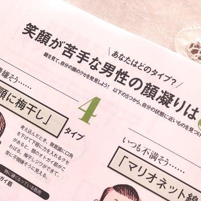 1月5日発売 日経 おとなのOFF ☆笑うだけ健康法 くわしくはの記事に添付されている画像