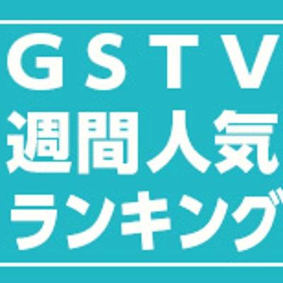GSTV週間人気ランキング更新!の記事に添付されている画像
