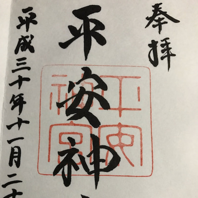 京都 御朱印の旅 2日目⑤の記事に添付されている画像