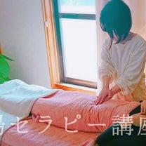 【1/31木】腸セラピー講座のご案内の記事に添付されている画像