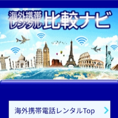WiFiはお得にレンタルしたい♥比較ナビ VS 価格.comの記事に添付されている画像