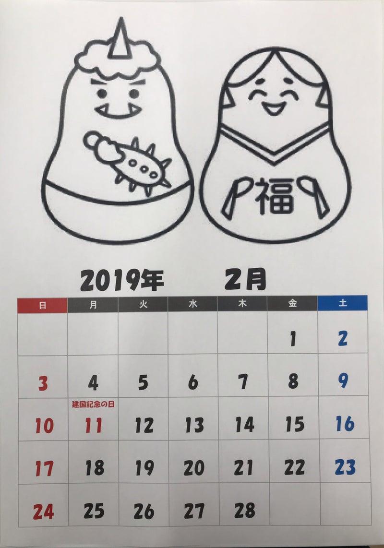 2月の塗り絵カレンダー スマイリーハンズのキラキラ日記