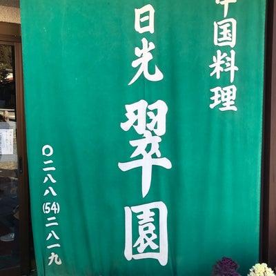【新春 日光東照宮参拝】日光市安川町の日光翠園の記事に添付されている画像