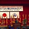 鯖江市消防出初式でしたの画像