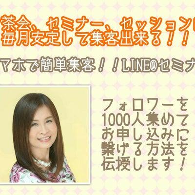 【募集中】毎月安定して集客出来る!!スマホで簡単集客!!LINE@セミナーの記事に添付されている画像