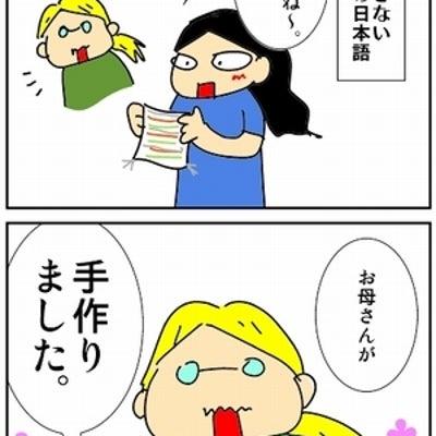つたない日本語萌え~の記事に添付されている画像