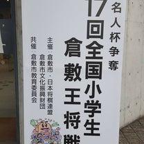 第17回全国小学生倉敷王将戦結果(2019/01/05)の記事に添付されている画像