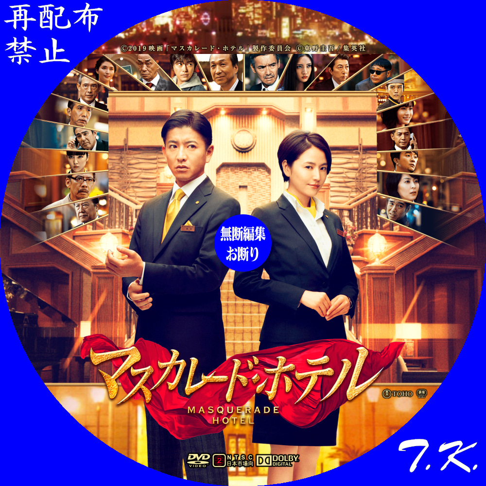 マスカレード ホテル dvd ラベル