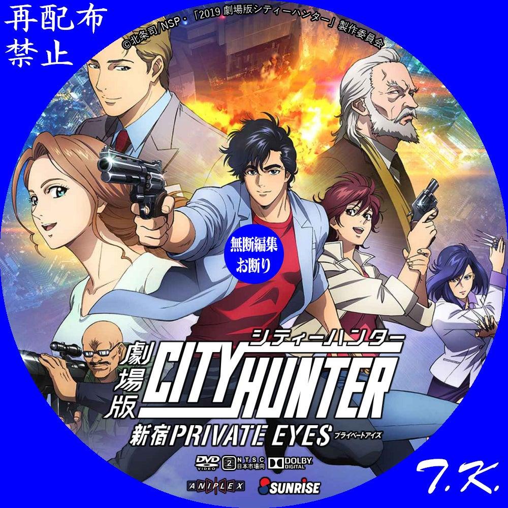 city hunter 文庫 版
