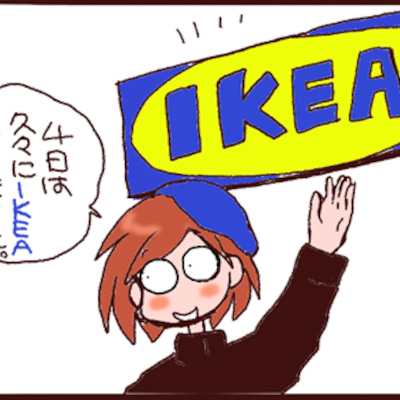 IKEAで絶対お勧めの食材!の記事に添付されている画像