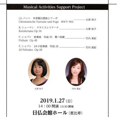 【演奏会のご案内】2019年1月27日(日) 日仏会館@恵比寿の記事に添付されている画像