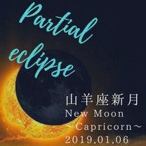 山羊座新月:部分日食の記事に添付されている画像