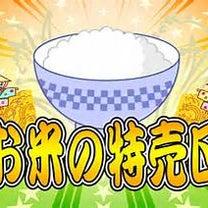 おはようございます。川越の米屋 小江戸市場カネヒロです。の記事に添付されている画像