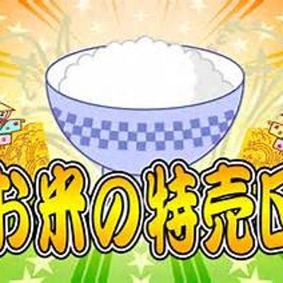 おはようございます。川越の米屋 小江戸市場カネヒロからの記事に添付されている画像