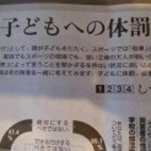 体罰 新聞記事特集