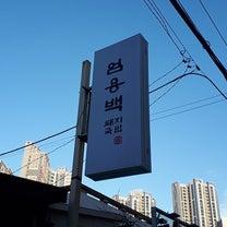 2018-19年越し韓国~テジクッパの概念を覆す、極上テジクッパ!の記事に添付されている画像