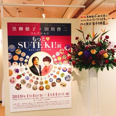 黒柳徹子×田川啓二もっとSUTEKI展 ジョンヒョン本賞受賞の記事に添付されている画像