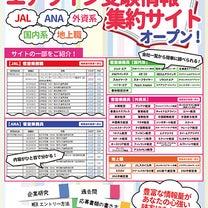 JAL・ANAエントリー開始まで後10日!の記事に添付されている画像