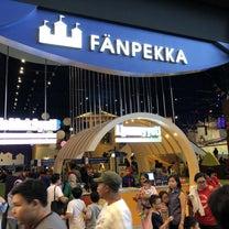 日本未上陸のフィンランド式知育施設 @ FANPEKKA(ファンペッカ)の記事に添付されている画像