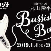 丸山隆平Bassist Bar ⑦ 2019/1/4の記事に添付されている画像