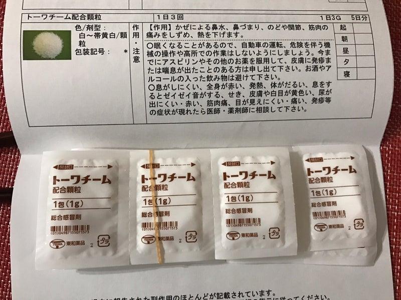 顆粒 配合 トーワ チーム セファレキシン複合顆粒500mg「トーワ」の薬効分類・効果・副作用|根拠に基づく医療情報データベース【今日の臨床サポート】