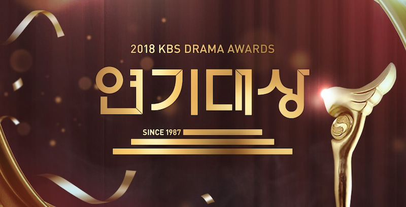 Kbs演技大賞2018 고마워コマウォ 韓国ドラマ
