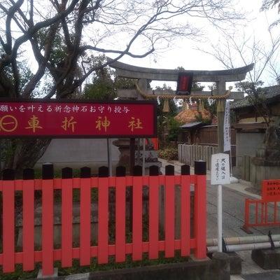 そうだ!車折神社へ行こう!の記事に添付されている画像