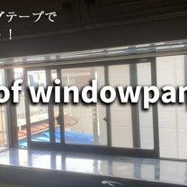 MTマスキングテープ 窓ガラス用 貼ってみる の記事に添付されている画像