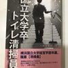 お気に入りの本がまた一冊  〜国立大学卒トイレ清掃員〜の画像