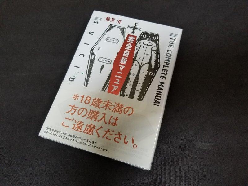 マニュアル 完全 自殺 【まとめ】完全自殺マニュアル