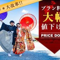 2019年の京都前撮りは京weddingへ♪の記事に添付されている画像