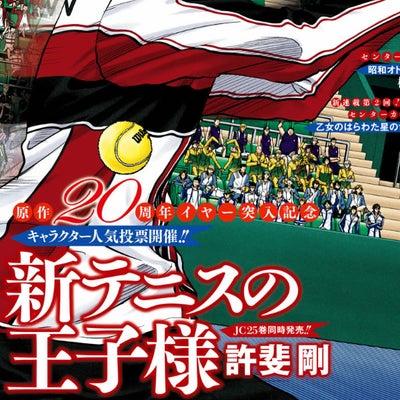 新テニスの王子様 Golden age 256 ※ネタバレ注意 【SQ.感想】の記事に添付されている画像